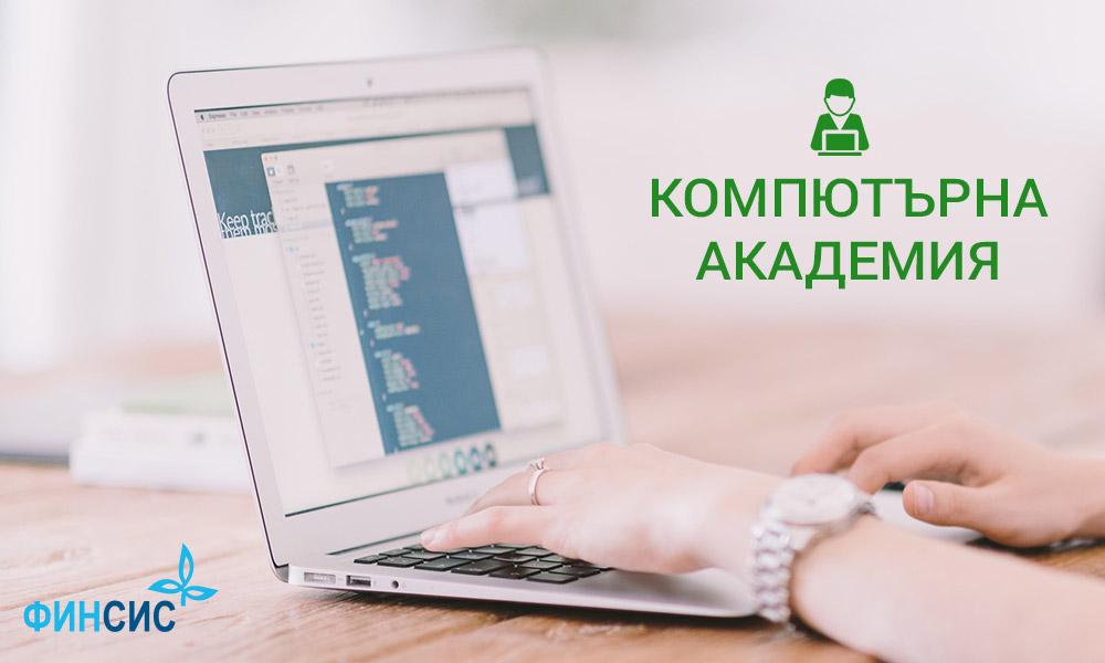 komputarna_akademiq